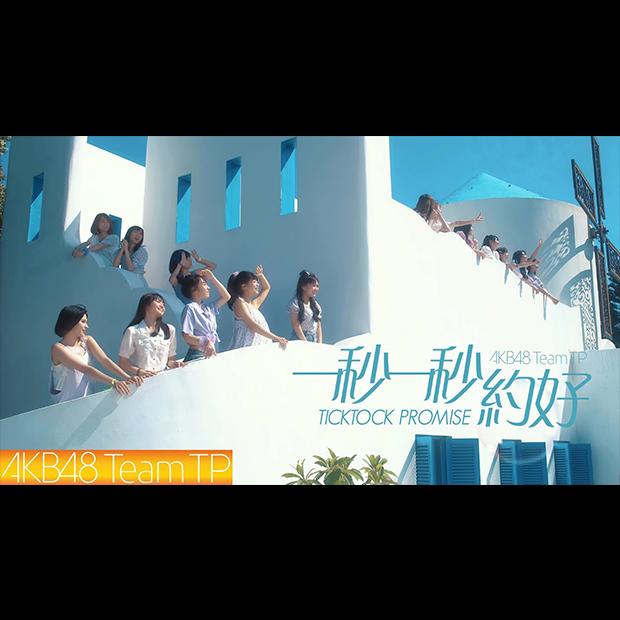 AKB48 Team TP/一秒一秒約好