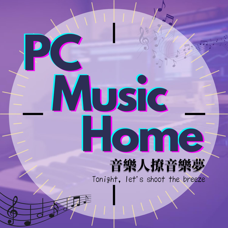PC Music Home|旋律工房音樂製作